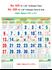 R626 Tamil(F&B) Monthly Calendar 2019 Online Printing