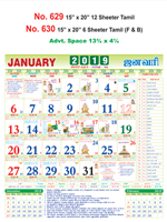 R630 Tamil (F&B) Monthly Calendar 2019 Online Printing