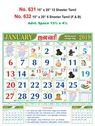 R632 Tamil (F&B) Monthly Calendar 2019 Online Printing