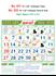 R632 Tamil (F&B) Monthly Calendar 2019 Online Printing