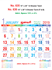 R636 Tamil (F&B) Monthly Calendar 2019 Online Printing