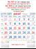 R638 Tamil (F&B) (IN Spl Paper) Monthly Calendar 2019 Online Printing