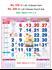 R640 Tamil(F&B) Monthly Calendar 2019 Online Printing