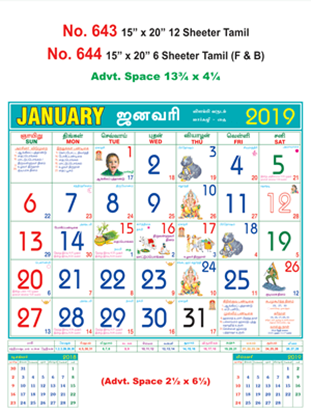 R644 Tamil(F&B) Monthly Calendar 2019 Online Printing