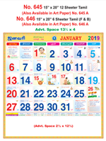 R646 Tamil (F&B) Monthly Calendar 2019 Online Printing