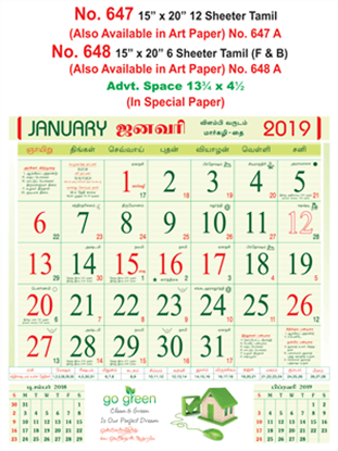 R648 Tamil (F&B) (IN Spl Paper) Monthly Calendar 2019 Online Printing