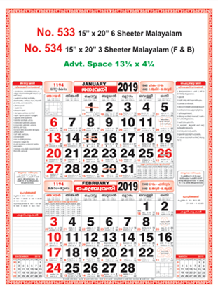 R533 Malayalam Monthly Calendar 2019 Online Printing