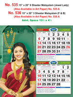 R535 Malayalam (Jewel Lady) Monthly Calendar 2019 Online Printing