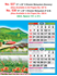 R537 Malayalam (Scenery) Monthly Calendar 2019 Online Printing