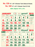 R539 Tamil (Natural Shade) Monthly Calendar 2019 Online Printing