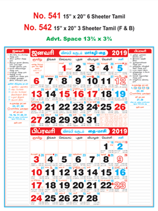 R541 Tamil Monthly Calendar 2019 Online Printing