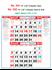 R541 Tamil Monthly Calendar 2019 Online Printing