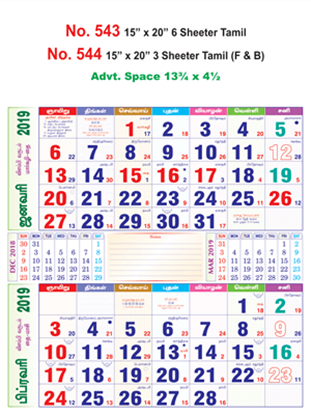 R543 Tamil Monthly Calendar 2019 Online Printing