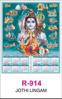 R-914 Jothi Lingam Real Art Calendar 2019