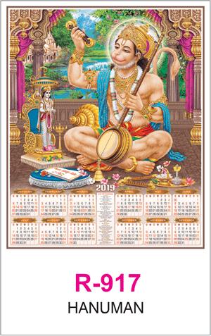 R-917 Hanuman Real Art Calendar 2019