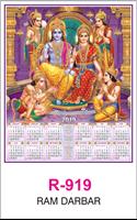 R-919 Ram Darbar Real Art Calendar 2019