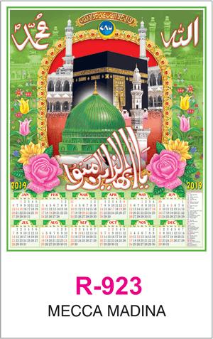 R-923 Mecca Madina  Real Art Calendar 2019