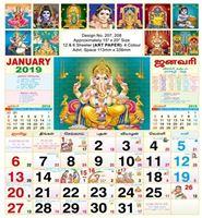 P207 Ganesh Monthly Calendar 2019 Online Printing