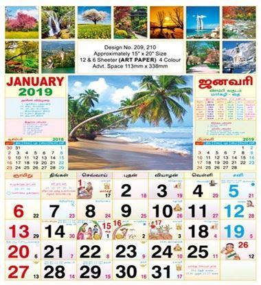 P209 (Scenery) Monthly Calendar 2019 Online Printing