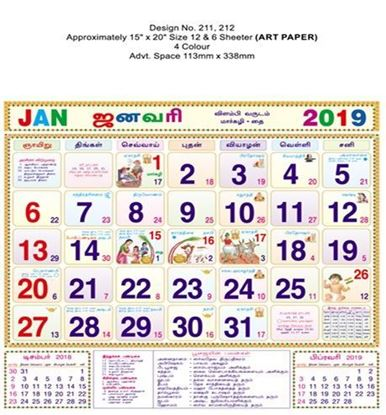 P211 Tamil  Monthly Calendar 2019 Online Printing