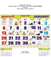 P215 Tamil  Monthly Calendar 2019 Online Printing