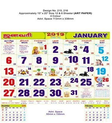 P215 Tamil  Monthly Calendar 2019 Online Printing