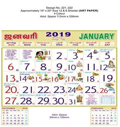 P221 Tamil  Monthly Calendar 2019 Online Printing