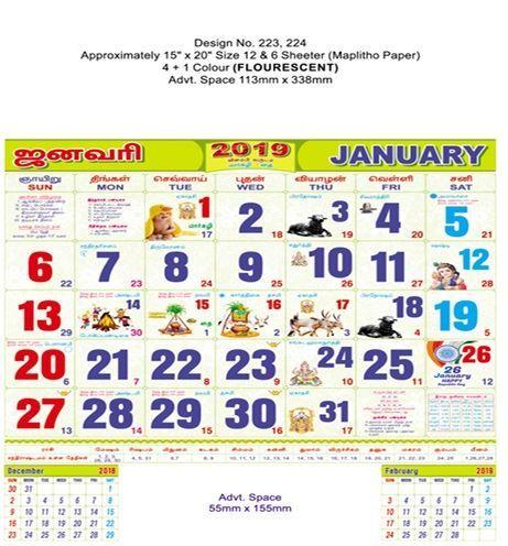 P223 Tamil  Monthly Calendar 2019 Online Printing