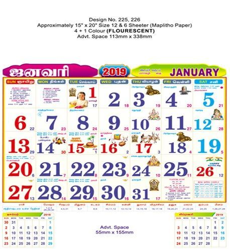 P225 Tamil  Monthly Calendar 2019 Online Printing