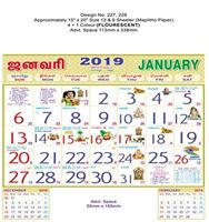 P227 Tamil  Monthly Calendar 2019 Online Printing