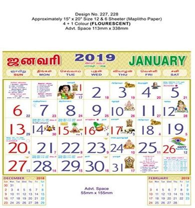 P227 Tamil  Monthly Calendar 2019 Online Printing