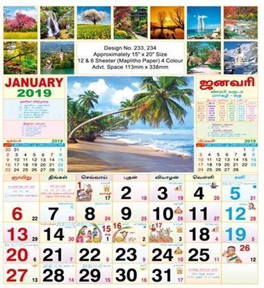 P233 Tamil  Monthly Calendar 2019 Online Printing