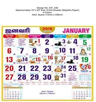 P237 Tamil  Monthly Calendar 2019 Online Printing