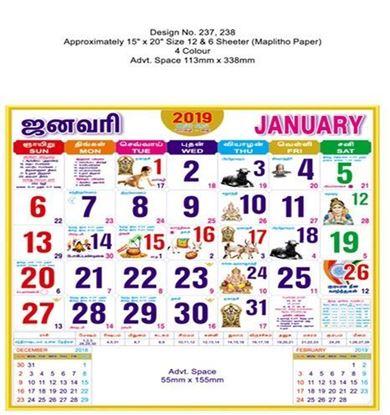 P237 Tamil  Monthly Calendar 2019 Online Printing