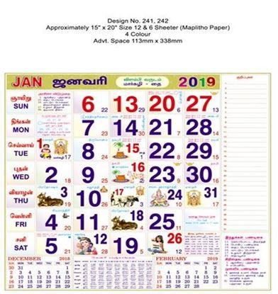 P241 Tamil  Monthly Calendar 2019 Online Printing