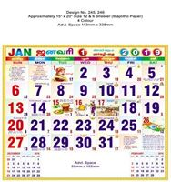 P245 Tamil  Monthly Calendar 2019 Online Printing