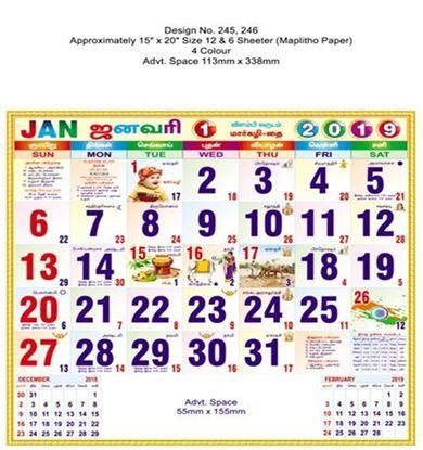 P245 Tamil  Monthly Calendar 2019 Online Printing