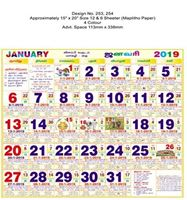 P253 Tamil  Monthly Calendar 2019 Online Printing