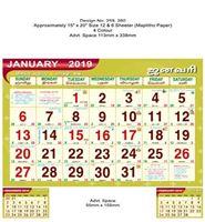 P259 Tamil  Monthly Calendar 2019 Online Printing