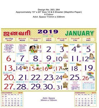 P263 Tamil  Monthly Calendar 2019 Online Printing