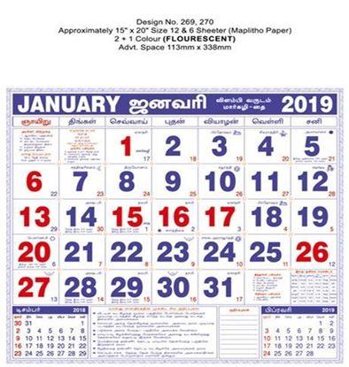 P269 Tamil  Monthly Calendar 2019 Online Printing