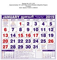 P271 Tamil  Monthly Calendar 2019 Online Printing