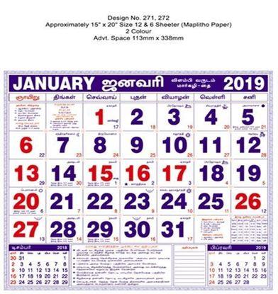 P271 Tamil  Monthly Calendar 2019 Online Printing