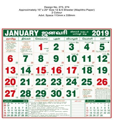 p273 tamil 15 x 20 12 sheeter monthly calendar 2019