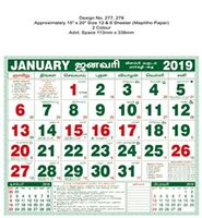P277 Tamil  Monthly Calendar 2019 Online Printing