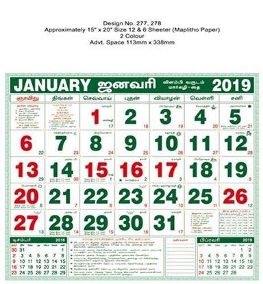 P277 Tamil  Monthly Calendar 2019 Online Printing