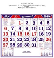 P279 Tamil  Monthly Calendar 2019 Online Printing