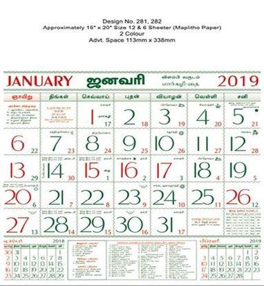 P281 Tamil  Monthly Calendar 2019 Online Printing