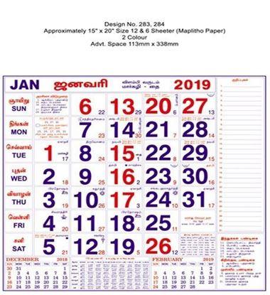 P283 Tamil  Monthly Calendar 2019 Online Printing