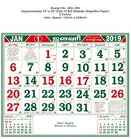 P289 Tamil  Monthly Calendar 2019 Online Printing